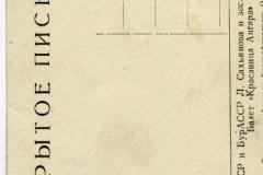 Открытка. З.а. РСФСР и БурАССР Л. Сахьянова и з.а. БурАССР Ц. Бадмаев. Балет Красавица Ангара. Фото О. Шадановой. 1959 г. (2)