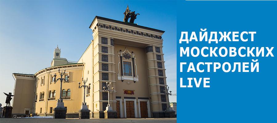 Театр афиша тирасполь